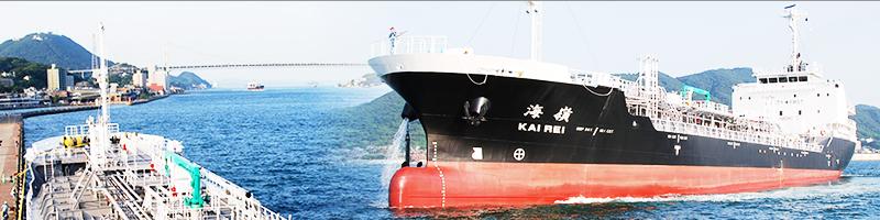 船員募集、瀬戸内中央汽船株式会社は,国内の港を結ぶ内航海運業の会社です。タンカーでエネルギーを運び続けます。