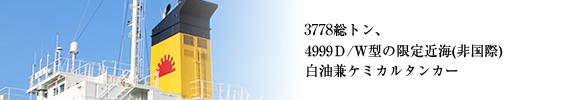 3778総トン、4999D/W型の限定近海(非国際)白油兼ケミカルタンカー