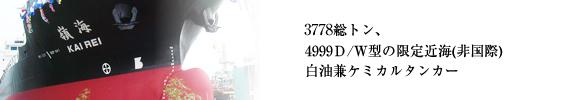 3778総トン、4999D/W型の限定近海(非国際)白油兼ケミカルタンカー 海嶺 KAIREI