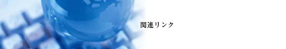 link_mainimage.jpg
