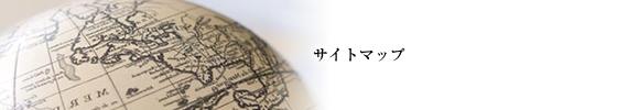 sitemap_mainimage.jpg